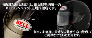 BELLヘルメット取扱店