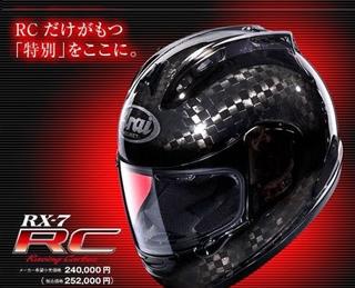 アライカーボンヘルメット