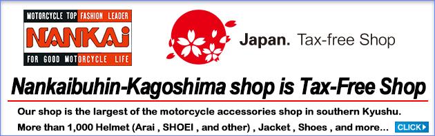 taxfree_kagoshima