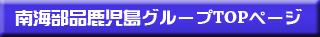 鹿児島グループTOPへ